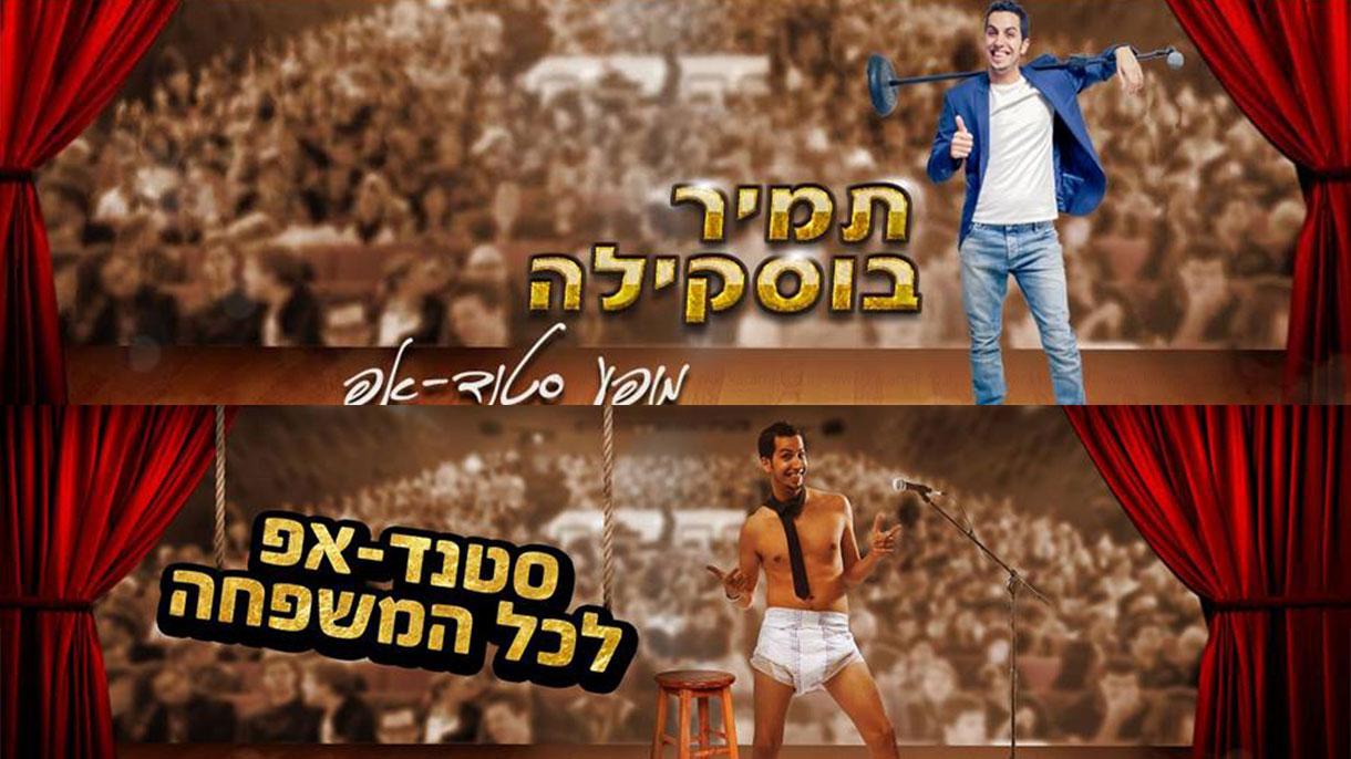 תמיר בוסקילה במופע סטנדאפ - 073-7027628