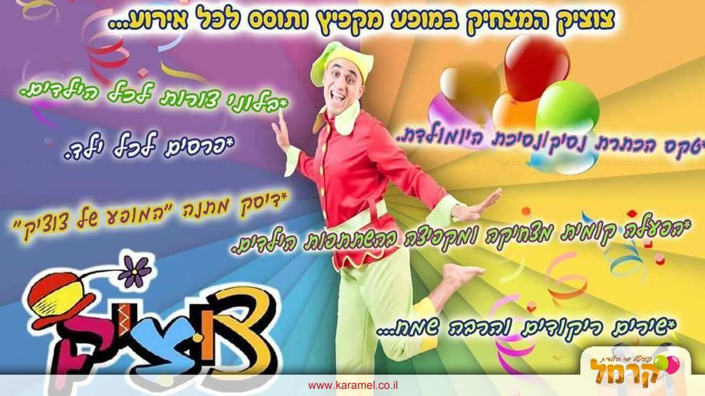 צוציק כוכב הילדים  - 073-7829365