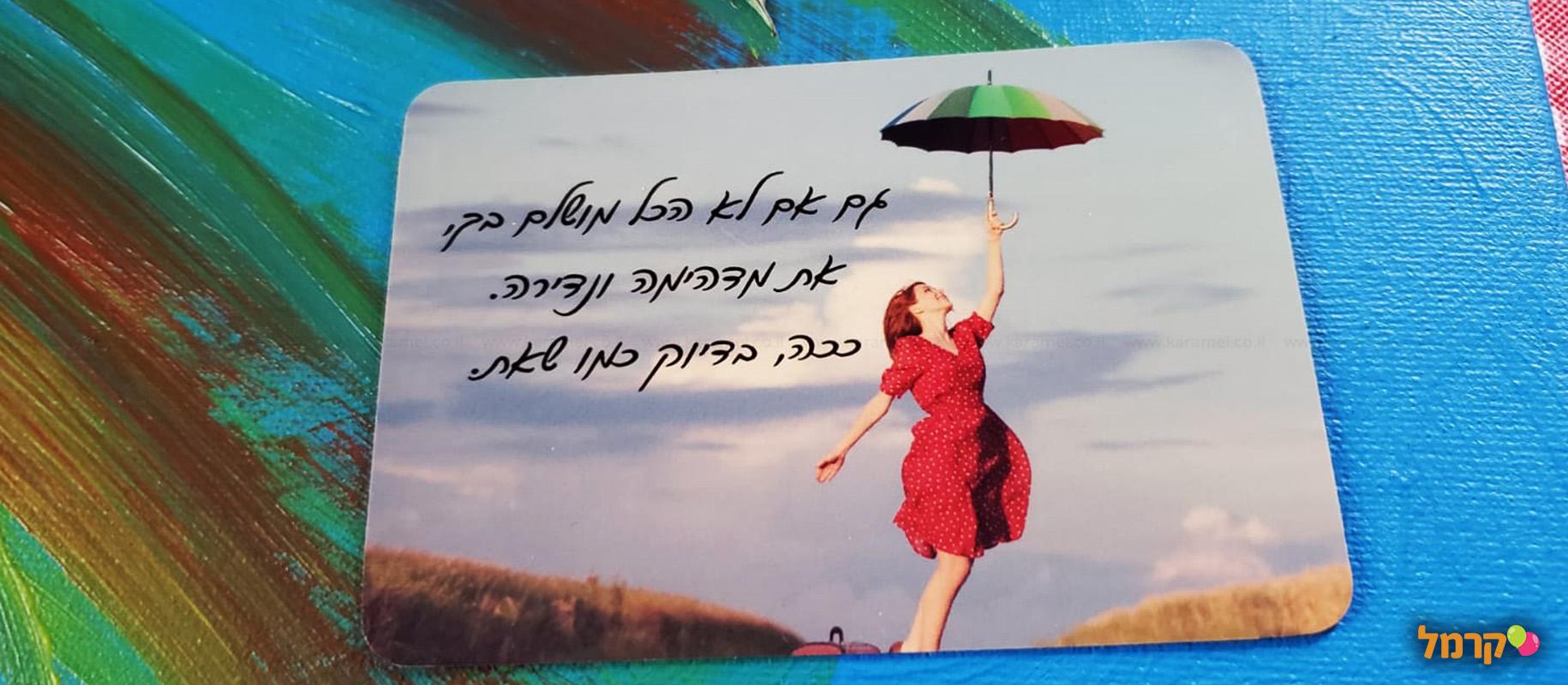 ורבר יעל - ליצור מהנפש - 073-7025118
